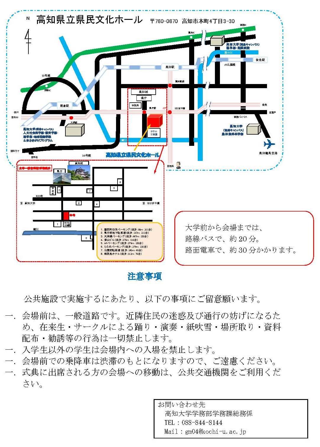 工科 ポータル 高知 大学